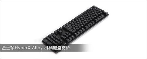 金士顿HyperX Alloy 机械键盘赏析