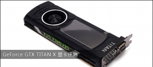 GeForce GTX TITAN X 显卡评测