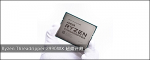 Ryzen Threadripper 2990WX 超频评测