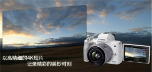 4099元!新一代佳能微单EOS M50 Mark II开卖